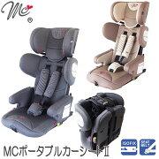 【新発売】MC-3281/MC-3282マムズキャリーMCポータブルカーシート2チャイルドシートジュニアシート[1歳から11歳まで]