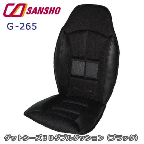 シーエー産商ゲットシーズ3Dダブルクション[ブラック BK]G-265カークッション カーインテリア シートクッション