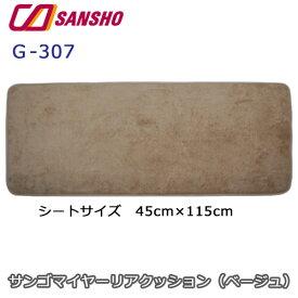 シーエー産商サンゴマイヤーリアクッション[ベージュBE]G-307リアクッション カークッション カーインテリア