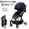 BabyStyle[ベビースタイル]ハイブリッドcabi[ミッドナイトブルー]ベビーカーA型バギーコンパクト折りたたみ