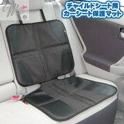 マムズキャリーE-529チャイルドシート用カーシート保護マットシートプロテクターチャイルドシート保護マット