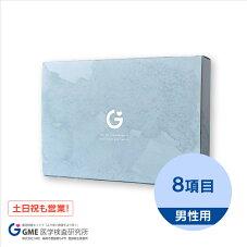 性病検査キット性病検査8項目(B型肝炎・C型肝炎・HIV・梅毒・クラミジア・淋菌・トリコモナス・カンジダ)男性用
