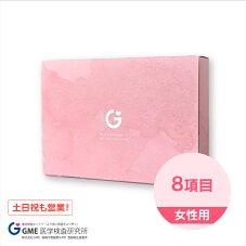 性病検査キット性病検査8項目(B型肝炎・C型肝炎・HIV・梅毒・クラミジア・淋菌・トリコモナス・カンジダ)女性用