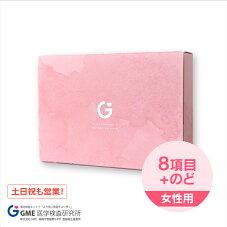 性病検査キット性病検査8項目+のど2項目(B型肝炎・C型肝炎・HIV・梅毒・クラミジア・淋菌・トリコモナス・カンジダ・咽頭クラミジア・咽頭淋菌)女性用