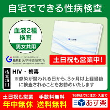 性病検査キット血液2種検査(HIV・梅毒)男女共用