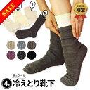 冷えとり靴下 4足セット 基本の冷え取り靴下 レディース メンズ 絹 シルク 5本指ソックス 靴下 ウール オーバーソック…