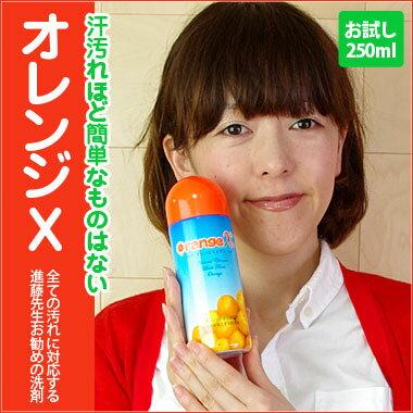 オレンジX(オレンジエックス)250ml お試しサイズ シルクやウールの洗濯に 万能洗剤 液体洗剤 抗菌 除菌 消臭 【界面活性剤不使用】 841 【あす楽】