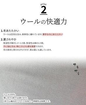 ウールのゆったりたっぷりズボン下冷え取り841【あす楽】[I:9/10]