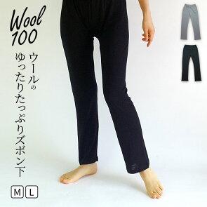 ウールのゆったりたっぷりズボン下