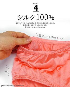 お尻すっぽりシルクショーツレディースシルク100%絹ショーツ汗取り夏締め付けないパンツずり上がらない薄手脚ぐりゆったり赤パンツ大きめM/L841[I:3/20]