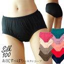 お尻すっぽりシルクショーツ レディース シルク100% 絹 ショーツ 汗取り 夏 締め付けない パンツ ずり上がらない 薄手 脚ぐりゆったり …
