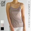 シルクのブラキャミソール(ゆったりタイプ) 夏 シルク100% ブラトップ 汗取りインナー 冷えとり 乳がんブラジャー ア…