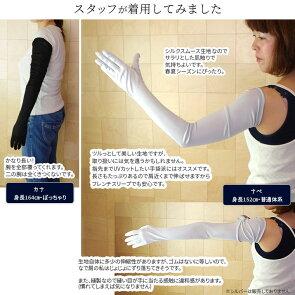シルクで指まで覆うロングUVカット手袋(ブラック)841【あす楽】[I:9/40]