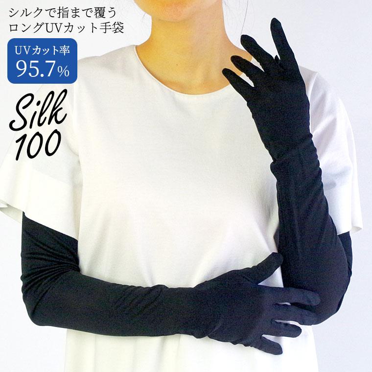 シルクで指まで覆うロングUVカット手袋(ブラック) シルク100% UVカット アームカバー カット率95.7% 保湿 おやすみ手袋 紫外線 841【あす楽】[I:3/20]