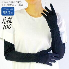 シルクで指まで覆うロングUVカット手袋(ブラック) アームカバー シルク100% UVカット カット率95.7% 保湿 おやすみ手袋 紫外線 841【あす楽】[I:3/20]
