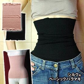 シルクのベーシック腹巻 シルク90% レディース メンズ 夏 冷えとり あったか 薄手 ピンク ブラック 841【あす楽】[I:9/50]