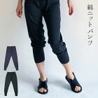 綿の裾リブパンツ/冷え取り