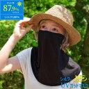 シルクのUVカットマスク フェイスカバー マスク シルク100% レディース 日焼け防止 紫外線対策 夏 保湿 おやすみ 涼しい 涼感 首 フェ…