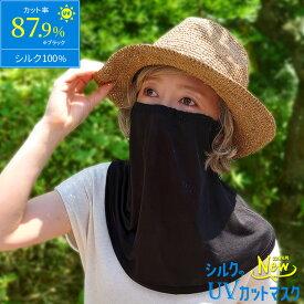 シルクのUVカットマスク フェイスカバー シルク100% 日焼け防止 紫外線対策 首 涼感 フェイスマスク フリーサイズ 3色 841【あす楽】[I:9/80]