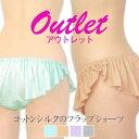 【アウトレット】コットンシルクのフラップショーツ ふんどしパンツ 女性用 レディース 夏 綿70% 絹30% ふんどしショーツ 締め付けない…