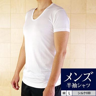 メンズ シルク 半袖シャツ シルク100% インナー アンダーウェア 汗取り 紳士 ゆったり 涼感 敏感肌 低刺激 下着 冷えとり 夏 M/L/LL 841【あす楽】[I:9/20]