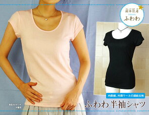 内シルク外ウール/ふわわ半袖シャツ(冷えとりシャツ)841【あす楽】[I:9/10]