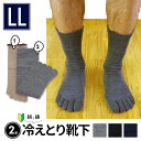 冷えとり靴下 2足セット メンズ 大きいサイズ 26〜28cm 5本指ソックス 初心者 冷え取り靴下 セット LL 靴下 シルク 綿 あったか 暖かい 温活 消臭 角質 冷え症 温活 グッズ 日本製