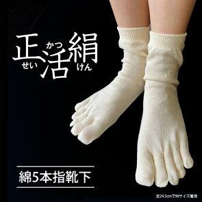 【冷えとり靴下正活絹】綿5本指靴下(M)841【あす楽】[I:9/40]