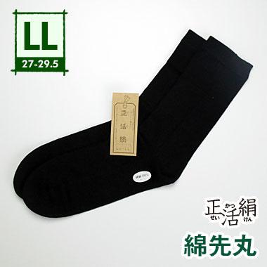 【冷えとり靴下 正活絹】綿先丸靴下(LL) ブラック 綿100% メンズ 841 日本製【あす楽】[I:9/20]
