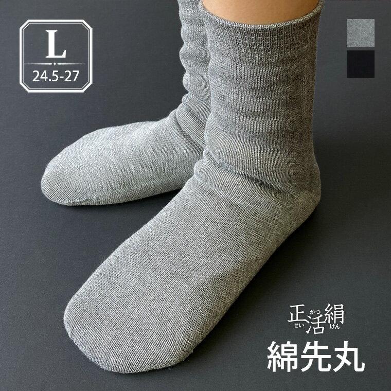 【冷えとり靴下 正活絹】綿先丸靴下(L) 綿100% メンズ 841 日本製【あす楽】[I:9/40]