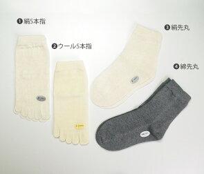 【正活絹4枚セット】冷えとり靴下(2枚目ウール)