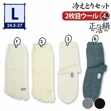 【冷えとり靴下 4足セット】正活絹 2枚目ウール(L) メンズ シルク100% ウール100% 綿100% 5本指ソックス 大きいサイズ 841 日本製【あす楽】