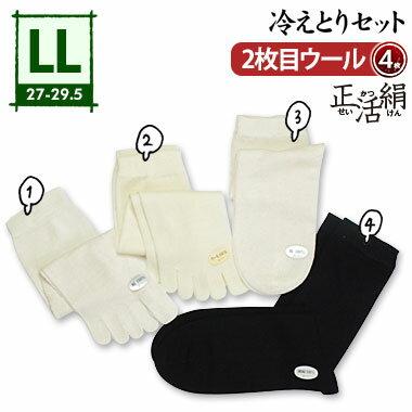 【冷えとり靴下 4足セット】正活絹 2枚目ウール(LL) メンズ シルク100% ウール100% 綿100% 5本指ソックス 大きいサイズ 841 日本製【あす楽】