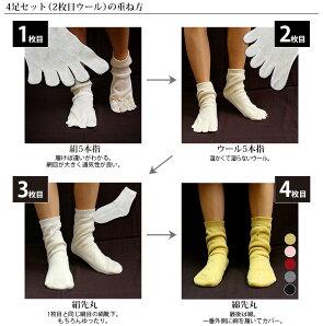 【冷えとり靴下4足セット】正活絹2枚目ウール(M)841【あす楽】