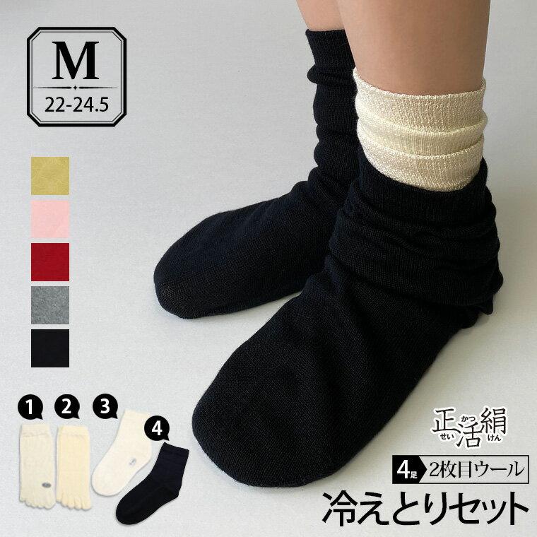 【冷えとり靴下 4足セット】正活絹 2枚目ウール(M) 絹100% ウール100% 綿100% 5本指ソックス 841 日本製【あす楽】