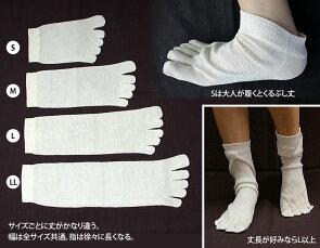 【正活絹】絹5本指ソックス(M)