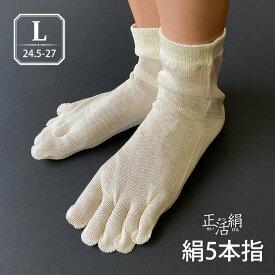 冷えとり靴下 正活絹 絹5本指靴下(L) メンズ シルク 5本指ソックス 冷え取り シルク100% 大きいサイズ 日本製 841[I:3/20]