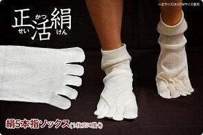 【冷えとり靴下正活絹】絹5本指靴下(M)シルク841【あす楽】[I:3/20]