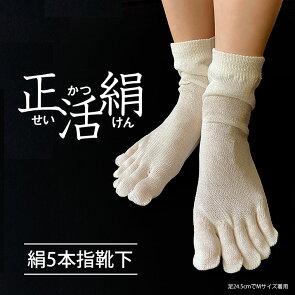 【冷えとり靴下4足セット】正活絹2枚目ウール(M)絹100%ウール100%綿100%5本指ソックス841日本製【あす楽】