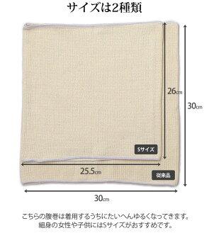 【正活絹】絹腹巻(シングル)冷え取りシルク841[I:9/20]