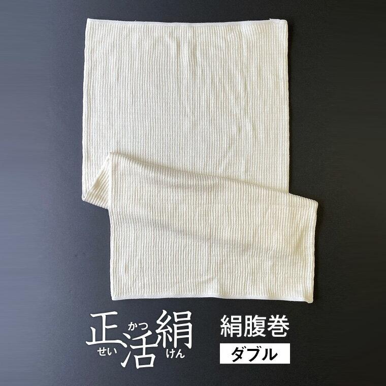 【正活絹】絹腹巻(ダブル) 冷えとり腹巻 シルク腹巻 シルク100% ロング 60センチ 妊婦 ギフト 日本製【あす楽】