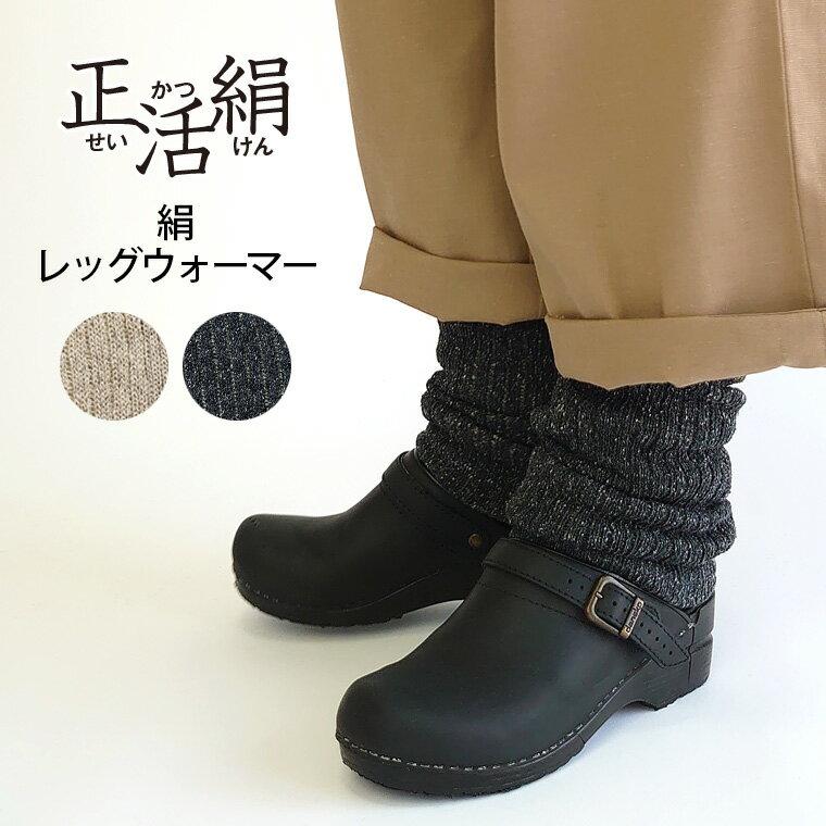【正活絹】シルクレッグウォーマー 冷えとり 絹100% あたたかい 防寒 冷房対策 841 日本製【あす楽】