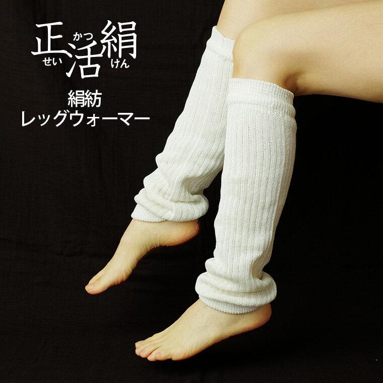 【正活絹】絹紡レッグウォーマー ホワイト 冷えとり ゆったり シルクレッグウォーマー 上質 シルク100% 841 日本製【あす楽】
