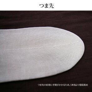 【冷えとり靴下正活絹】絹先丸靴下(M)シルク841【あす楽】[I:9/40]