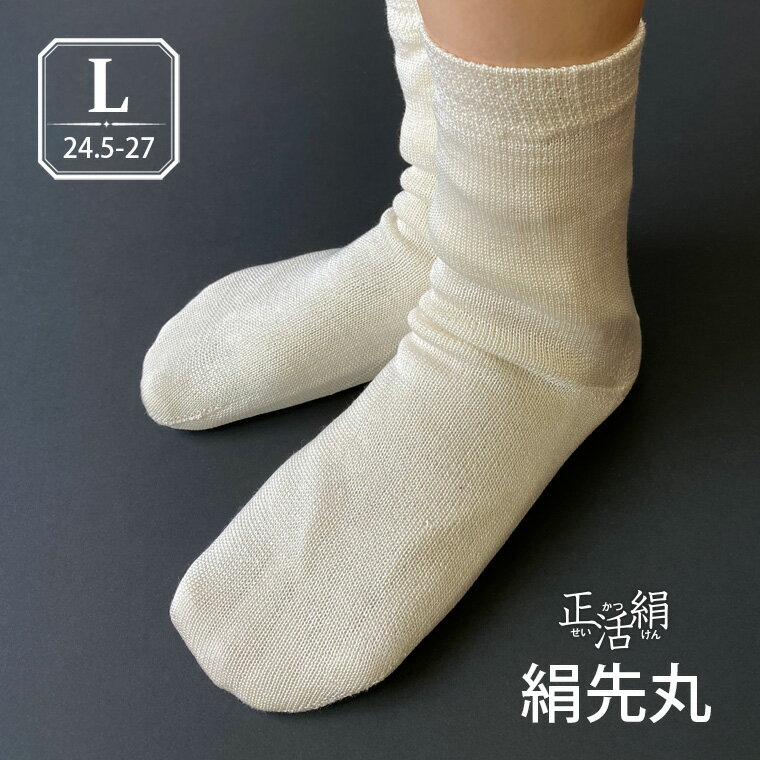 【冷えとり靴下 正活絹】絹先丸靴下(L) シルク100% メンズ 841 日本製【あす楽】[I:3/20]