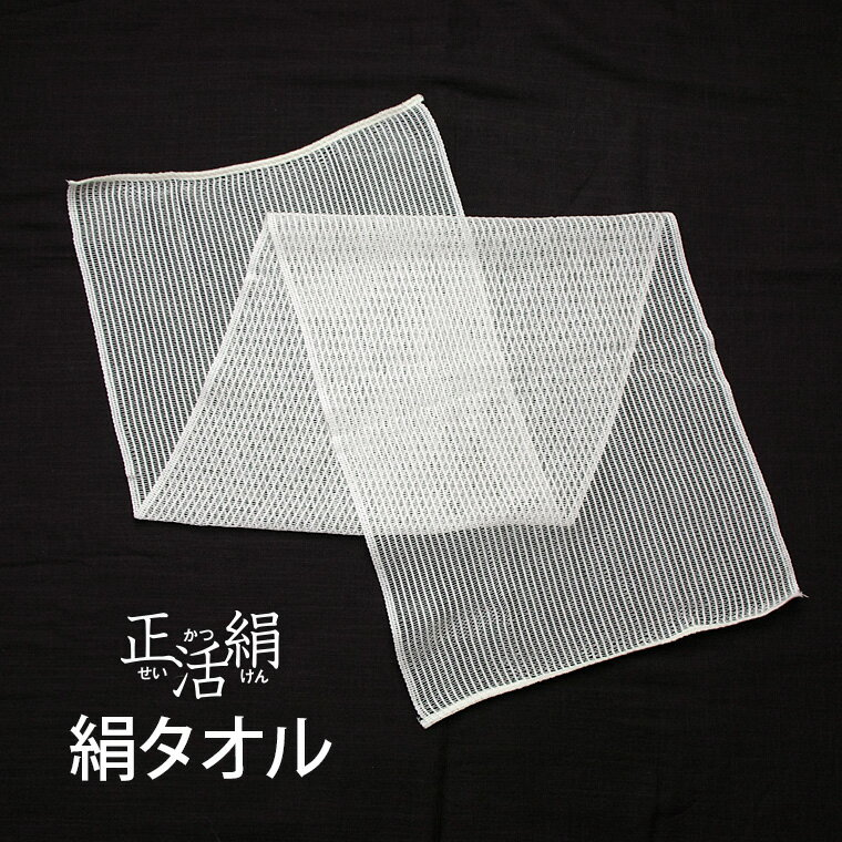 【正活絹】絹ボディタオル シルク100% あかすりタオル バス 浴用タオル 日本製【あす楽】[I:9/40]
