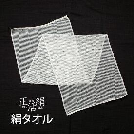 正活絹 シルク ボディタオル 絹100% あかすり 浴用タオル 日本製 841[I:9/40]