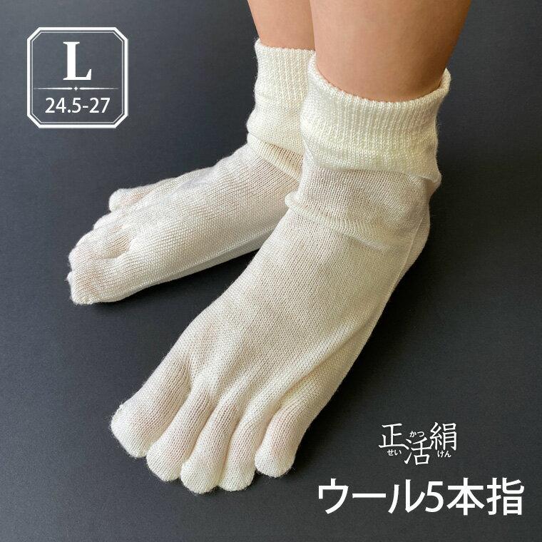【冷えとり靴下 正活絹】ウール5本指靴下(L) ウール100% メンズ 841 日本製【あす楽】[I:9/40]