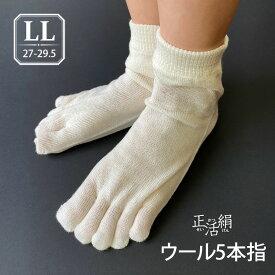 【冷えとり靴下】【正活絹】ウール5本指靴下(LL) ウール100% メンズ 日本製 841【あす楽】[I:9/40]