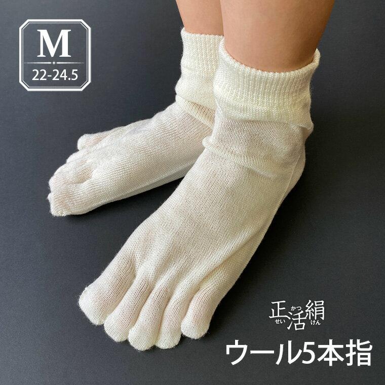 【冷えとり靴下】【正活絹】ウール5本指靴下(M) ウール100% 日本製 841【あす楽】[I:9/40]